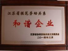 江苏和谐企业