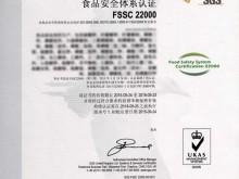 食品安全体系认证