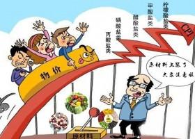 国内原材料价格上涨,食品添加剂行业呈现趋势如何?